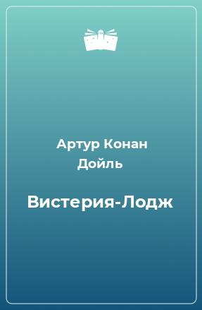 Вистерия-Лодж