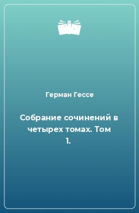 Собрание сочинений в четырех томах. Том 1.