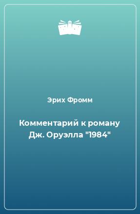 Комментарий к роману Дж. Оруэлла