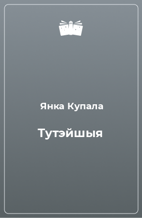 Тутэйшыя