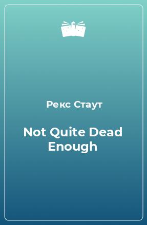 Not Quite Dead Enough