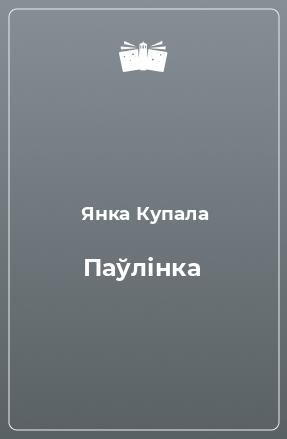 Паўлінка