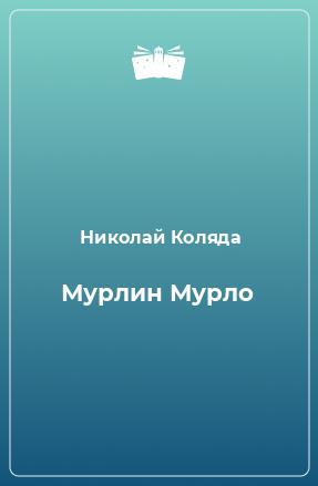 Мурлин Мурло