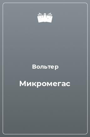 Микромегас