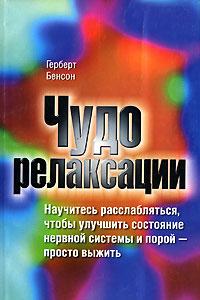 Чудо релаксации (пер. с англ. Жерновенковой О.)