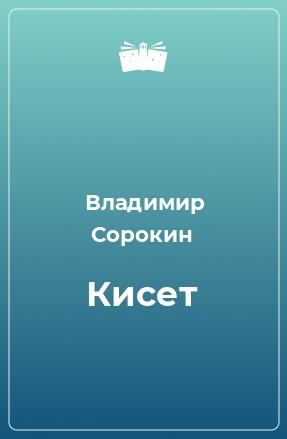 Кисет