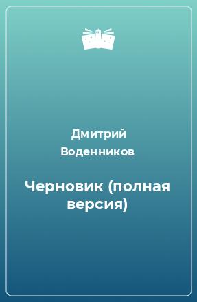 Черновик (полная версия)