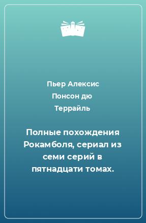 Полные похождения Рокамболя, сериал из семи серий в пятнадцати томах.