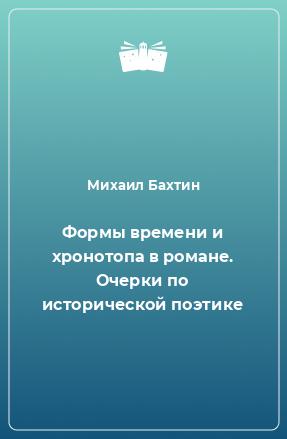 Формы времени и хронотопа в романе. Очерки по исторической поэтике