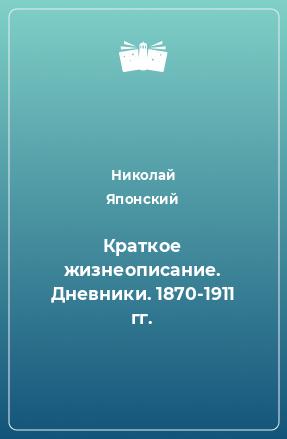 Краткое жизнеописание. Дневники. 1870-1911 гг.