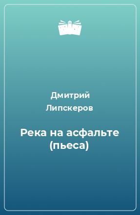 Река на асфальте (пьеса)