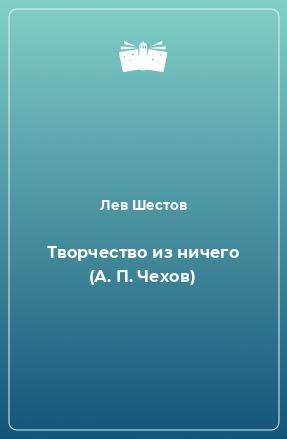 Творчество из ничего (А. П. Чехов)
