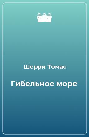 Гибельное море