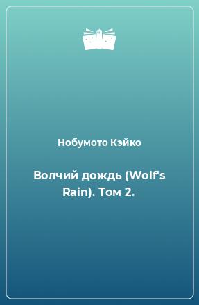 Волчий дождь (Wolf's Rain). Том 2.