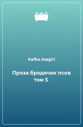 Проза бродячих псов том 5