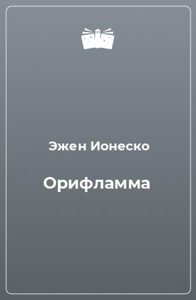 Орифламма