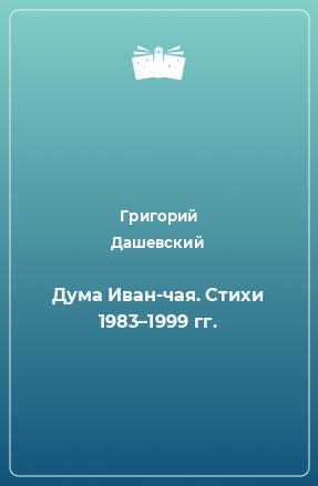 Дума Иван-чая. Стихи 1983–1999 гг.
