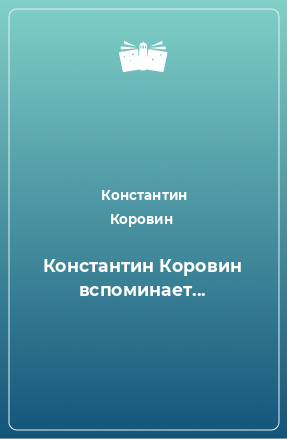 Константин Коровин вспоминает...