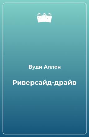 Риверсайд-драйв