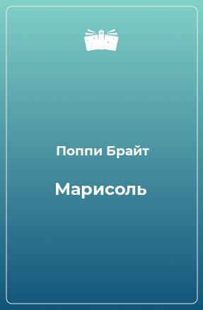 Марисоль
