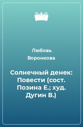 Солнечный денек: Повести (сост. Позина Е.; худ. Дугин В.)