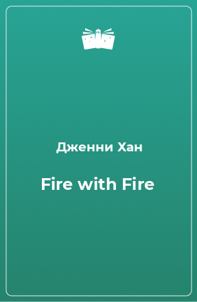 Fire with Fire