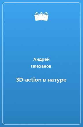 3D-action в натуре