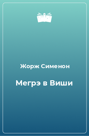 Мегрэ в Виши