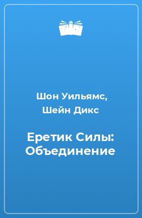 Еретик Силы: Объединение