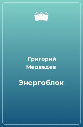Энергоблок