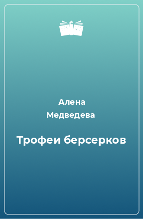 Трофеи берсерков