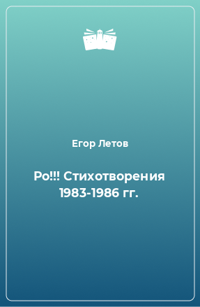 Ро!!! Стихотворения 1983-1986 гг.