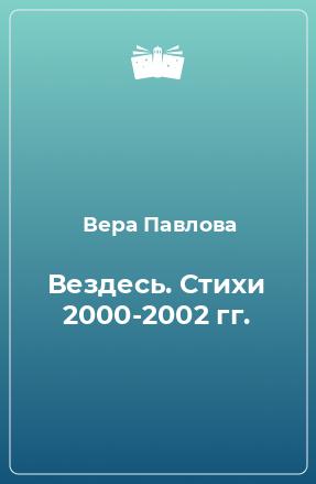Вездесь. Стихи 2000-2002 гг.
