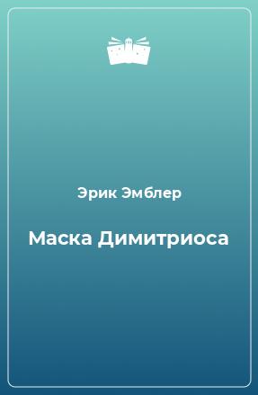 Маска Димитриоса