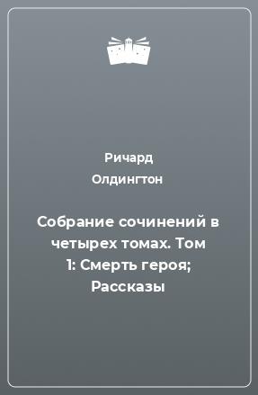 Собрание сочинений в четырех томах. Том 1: Смерть героя; Рассказы
