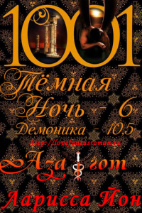 Азагот