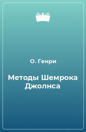Методы Шемрока Джолнса