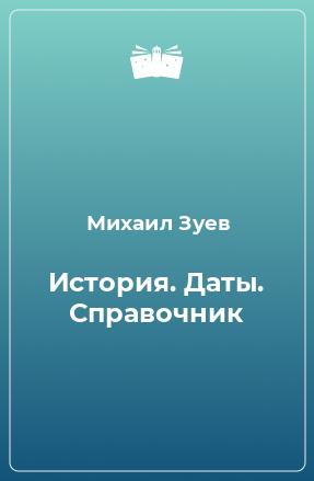 История. Даты. Справочник