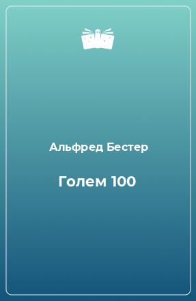 Голем 100
