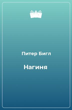 Нагиня