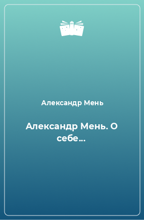 Александр Мень. О себе...