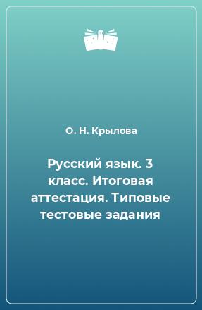 Русский язык. 3 класс. Итоговая аттестация. Типовые тестовые задания