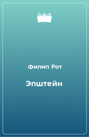 Эпштейн