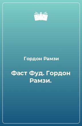 Фаст Фуд. Гордон Рамзи.