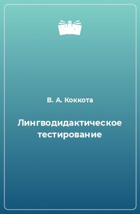 Лингводидактическое тестирование