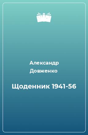 Щоденник 1941-56