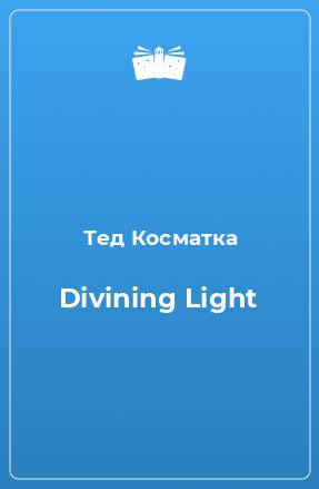 Divining Light