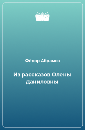 Из рассказов Олены Даниловны