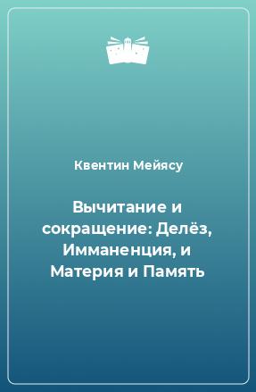 Вычитание и сокращение: Делёз, Имманенция, и Материя и Память