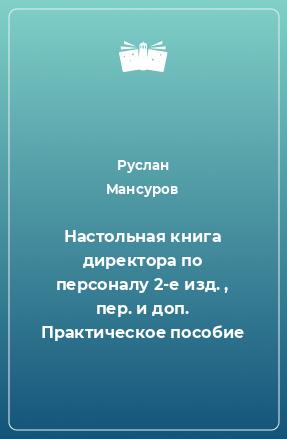 Настольная книга директора по персоналу 2-е изд. , пер. и доп. Практическое пособие